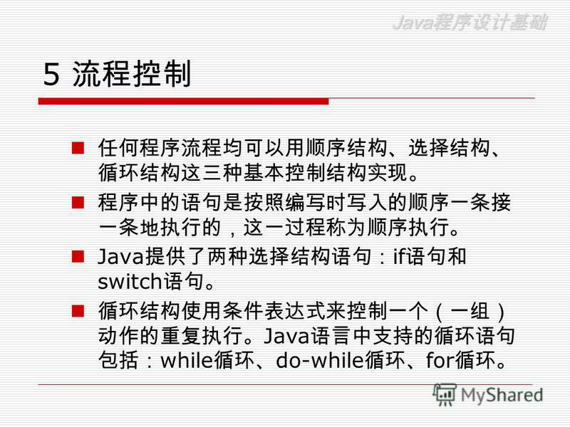 Java Java 5 Java if switch Java while do-while for