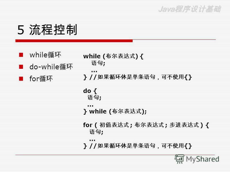 Java Java 5 while do-while for while ( ) { ;... } // {} do { ;... } while ( ); for ( ; ; ) { ;... } // {}