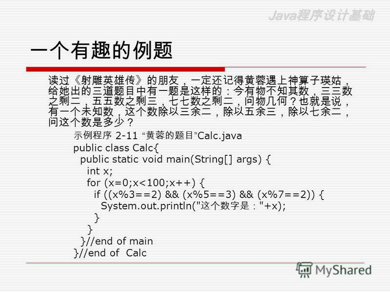 Java Java 2 11 Calc.java public class Calc{ public static void main(String[] args) { int x; for (x=0;x<100;x++) { if ((x%3==2) && (x%5==3) && (x%7==2)) { System.out.println( +x); } }//end of main }//end of Calc