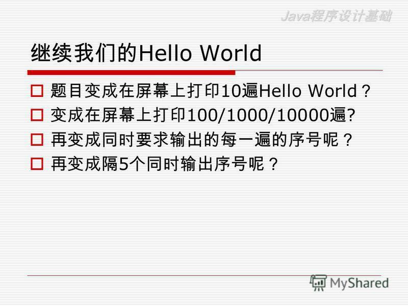 Java Java Hello World 10 Hello World 100/1000/10000 ? 5