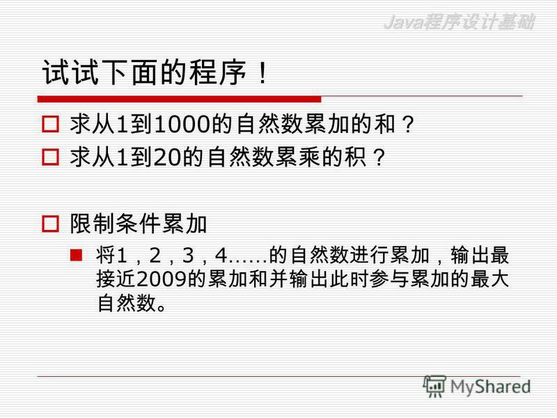 Java Java 1 1000 1 20 1 2 3 4 …… 2009