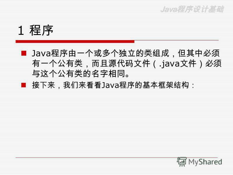 Java Java 1 Java.java Java