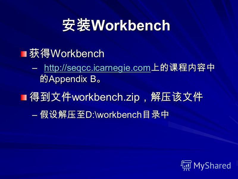 Workbench Workbench –http://seqcc.icarnegie.com Appendix B –http://seqcc.icarnegie.com Appendix B http://seqcc.icarnegie.com workbench.zip workbench.zip – D:\workbench – D:\workbench