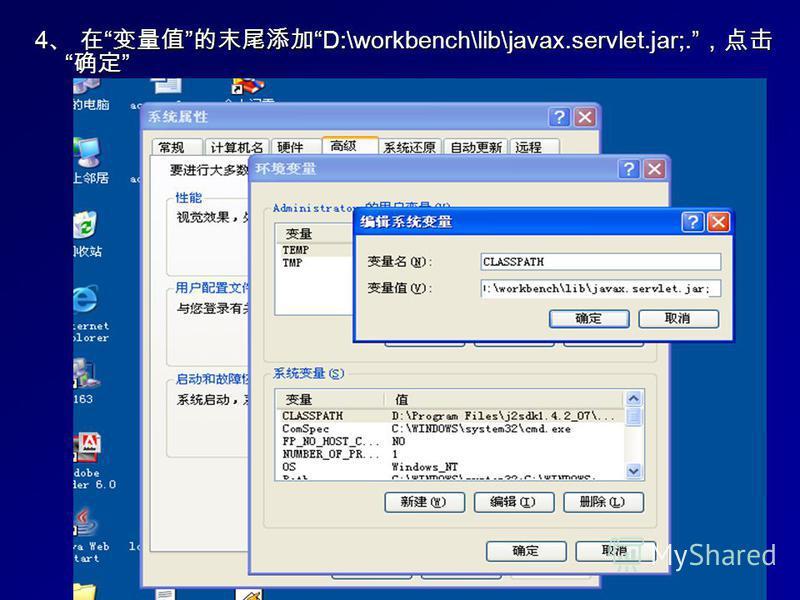 4D:\workbench\lib\javax.servlet.jar;. 4D:\workbench\lib\javax.servlet.jar;.