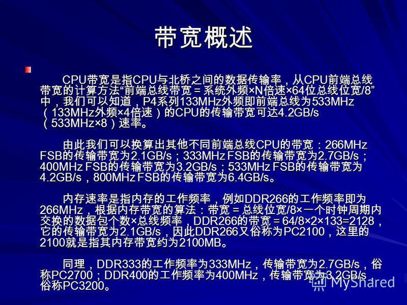 CPU CPU CPU ×N ×64 /8 P4 133MHz 533MHz 133MHz ×4 CPU 4.2GB/s 533MHz×8 CPU 266MHz FSB 2.1GB/s 333MHz FSB 2.7GB/s 400MHz FSB 3.2GB/s 533MHz FSB 4.2GB/s 800MHz FSB 6.4GB/s DDR266 266MHz /8× × DDR266 64/8×2×133=2128 2.1GB/s DDR266 PC2100 2100 2100MB DDR3