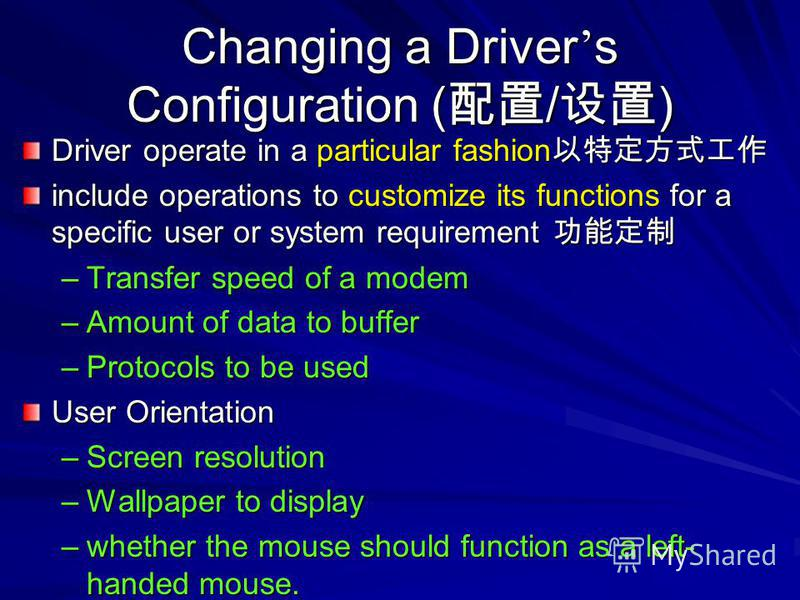 Changing a Driver s Configuration ( / ) Driver operate in a particular fashion Driver operate in a particular fashion include operations to customize its functions for a specific user or system requirement include operations to customize its function