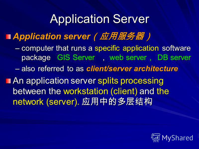 Application Server Application server Application server –computer that runs a specific application software package GIS Server web server DB server –also referred to as client/server architecture An application server splits processing between the w
