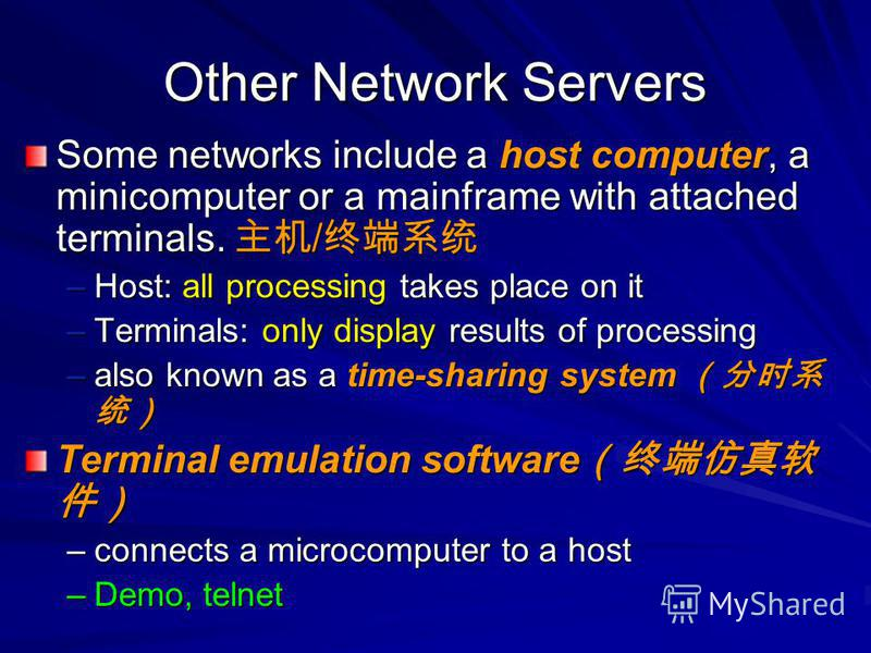 Other Network Servers Some networks include a host computer, a minicomputer or a mainframe with attached terminals. / Some networks include a host computer, a minicomputer or a mainframe with attached terminals. / –Host: all processing takes place on