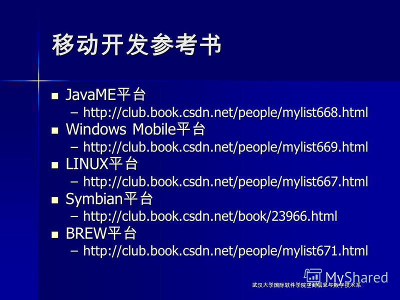 JavaME JavaME –http://club.book.csdn.net/people/mylist668.html Windows Mobile Windows Mobile –http://club.book.csdn.net/people/mylist669.html LINUX LINUX –http://club.book.csdn.net/people/mylist667.html Symbian Symbian –http://club.book.csdn.net/book