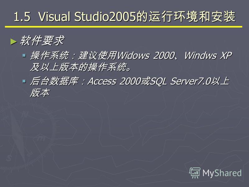 1.5 Visual Studio2005 1.5 Visual Studio2005 Widows 2000 Windws XP Widows 2000 Windws XP Access 2000 SQL Server7.0 Access 2000 SQL Server7.0