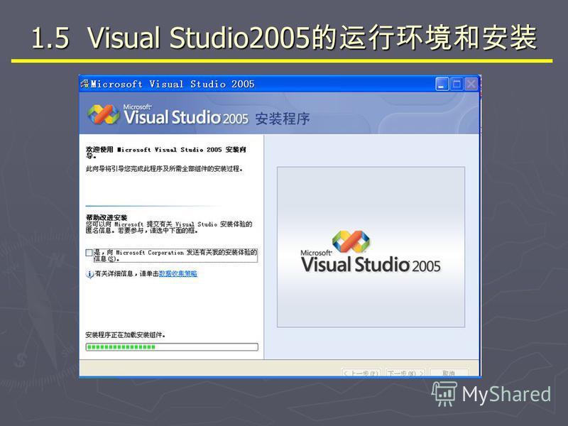 1.5 Visual Studio2005 1.5 Visual Studio2005
