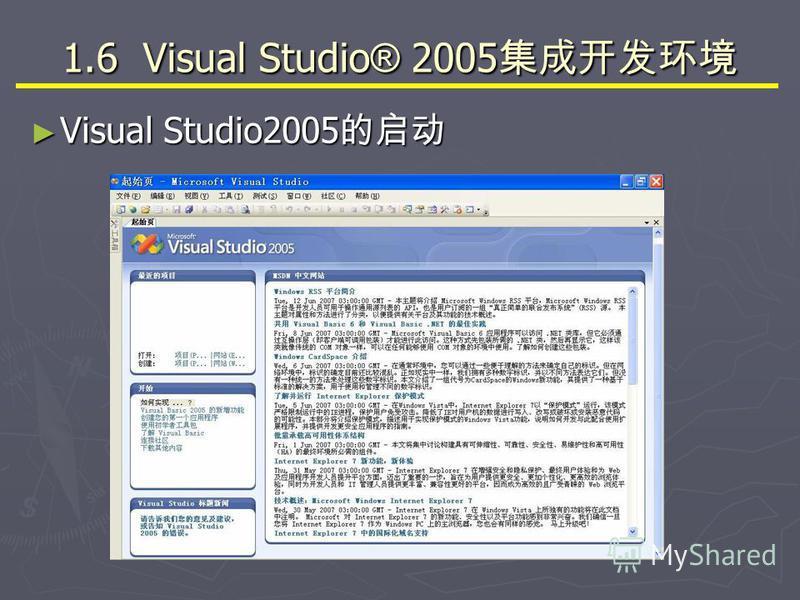 1.6 Visual Studio ® 2005 1.6 Visual Studio ® 2005 Visual Studio2005 Visual Studio2005