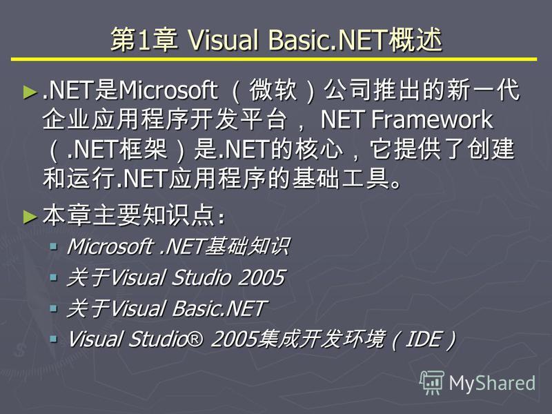 1 Visual Basic.NET 1 Visual Basic.NET.NET Microsoft NET Framework.NET.NET.NET.NET Microsoft NET Framework.NET.NET.NET Microsoft.NET Microsoft.NET Visual Studio 2005 Visual Studio 2005 Visual Basic.NET Visual Basic.NET Visual Studio ® 2005 IDE Visual