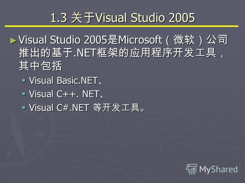 1.3 Visual Studio 2005 Visual Studio 2005 Microsoft.NET Visual Studio 2005 Microsoft.NET Visual Basic.NET Visual Basic.NET Visual C++. NET Visual C++. NET Visual C#.NET Visual C#.NET