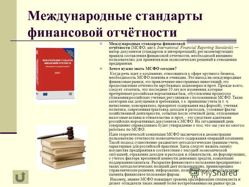 Международные стандарты финансовой отчётности Международные стандарты финансовой отчётности (МСФО; англ. International Financial Reporting Standards) набор документов (стандартов и интерпретаций), регламентирующих правила составления финансовой отчет