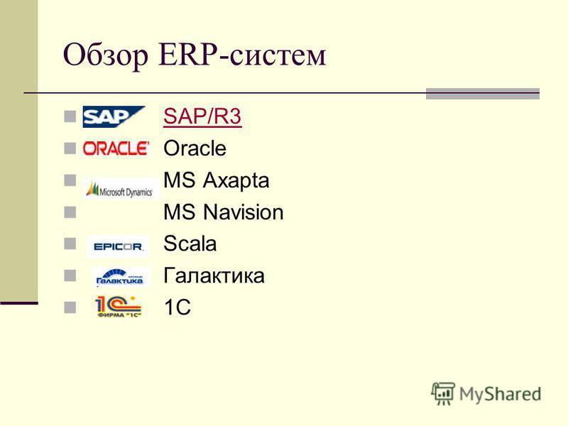Обзор ERP-систем SAP/R3 Oracle MS Axapta MS Navision Scala Галактика 1С