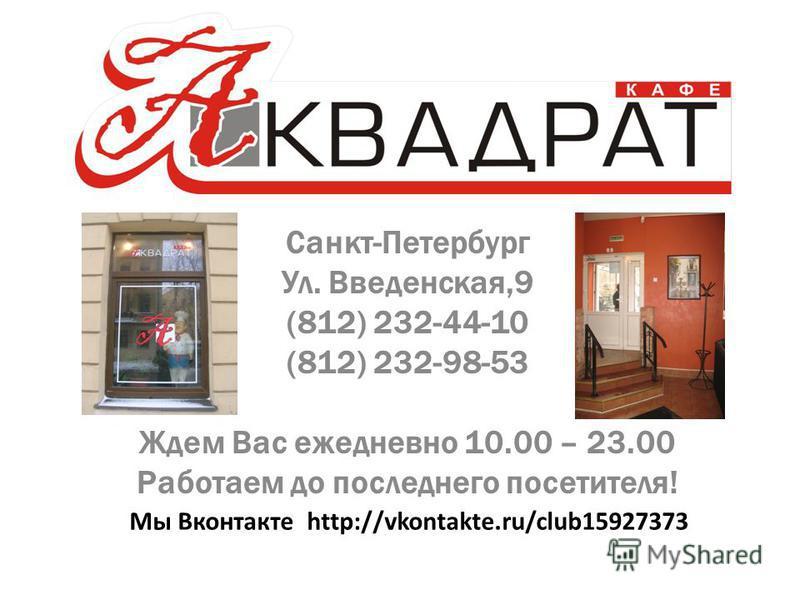 Мы Вконтакте http://vkontakte.ru/club15927373 Санкт-Петербург Ул. Введенская,9 (812) 232-44-10 (812) 232-98-53 Ждем Вас ежедневно 10.00 – 23.00 Работаем до последнего посетителя!