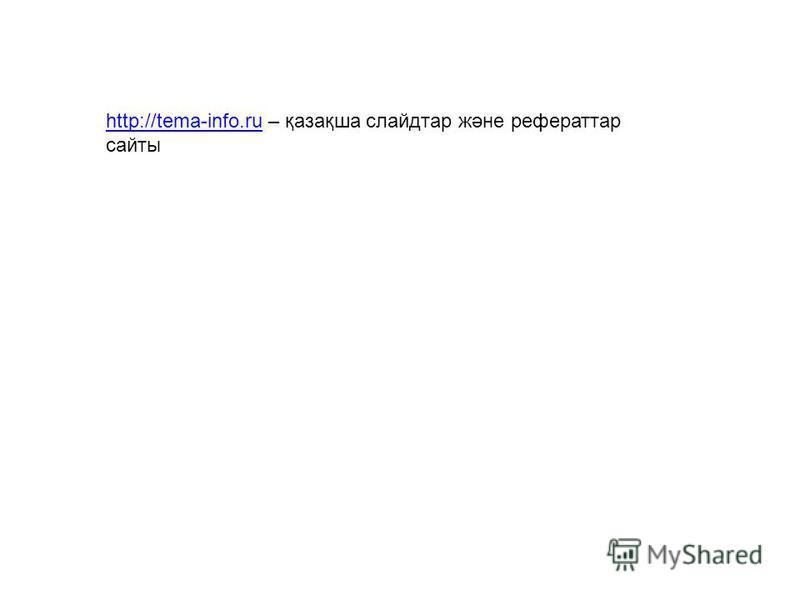 http://tema-info.ruhttp://tema-info.ru – қазақша слайдтар және рефераттар сайты
