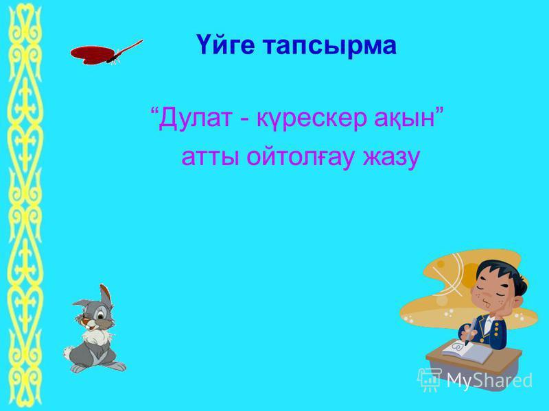 Үйге тапсырма Дулат - күрескер ақын атты ойтолғау жазу