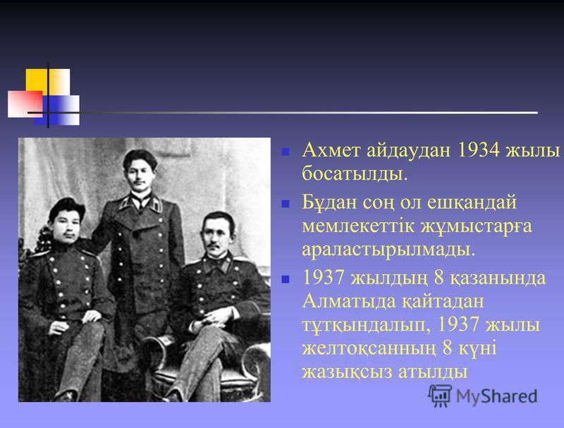Ахмет айдаудан 1934 жылы босатылды. Бұдан соң ол ешқандай мемлекеттік жұмыстарға араластырылмады. 1937 жылдың 8 қазанында Алматыда қайтадан тұтқындалып, 1937 жылы желтоқсанның 8 күні жазықсыз атылды