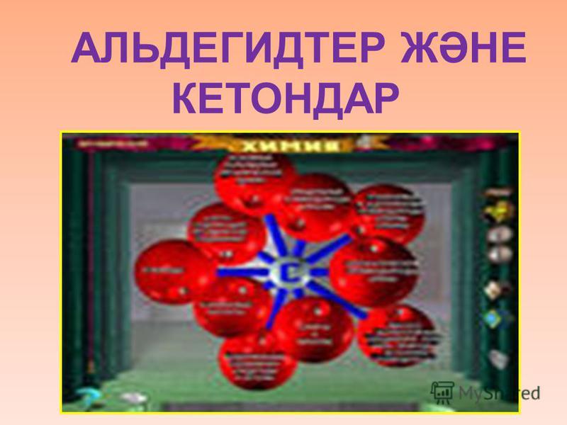 АЛЬДЕГИДТЕР ЖӘНЕ КЕТОНДАР