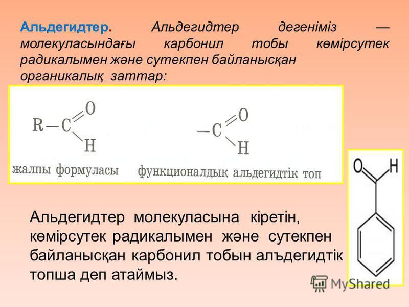Альдегидтер. Альдегидтер дегеніміз молекуласындағы карбонил тобы көмірсутек радикалымен және сутекпен байланысқан органикалық заттар: Альдегидтер молекуласына кіретін, көмірсутек радикалымен және сутекпен байланысқан карбонил тобын алъдегидтік топша