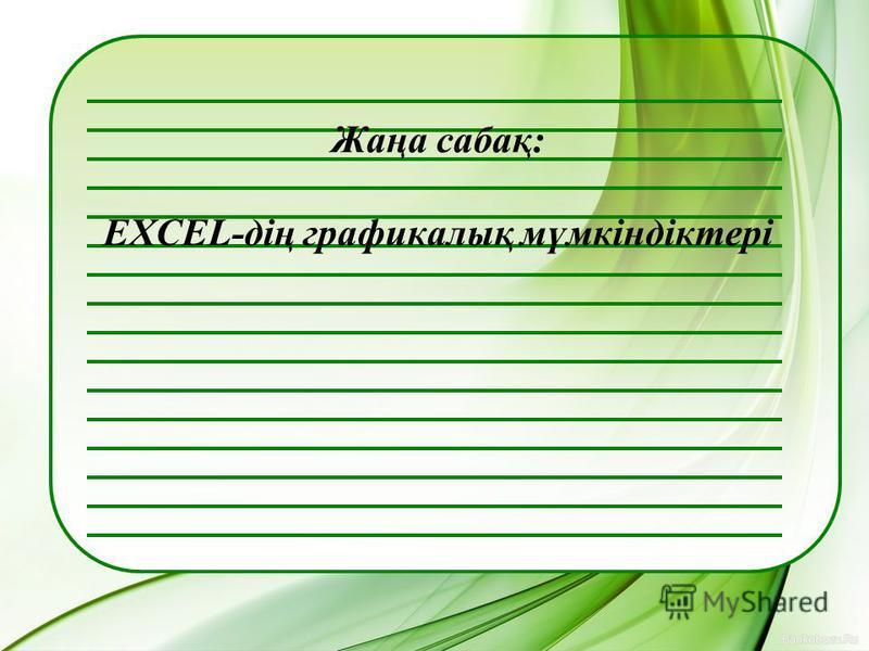 Жаңа сабақ: EXCEL-дің графикалық мүмкіндіктері