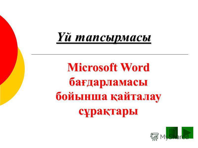 Үй тапсырмасы Microsoft Word бағдарламасы бойынша қайталау сұрақтары