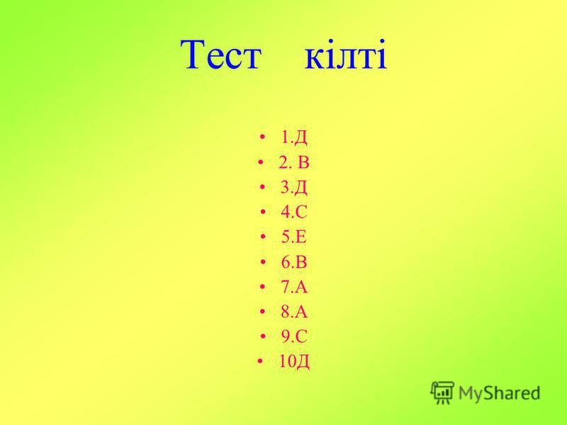 Тест кілті 1.Д 2. В 3.Д 4.С 5.Е 6.В 7.А 8.А 9.С 10Д