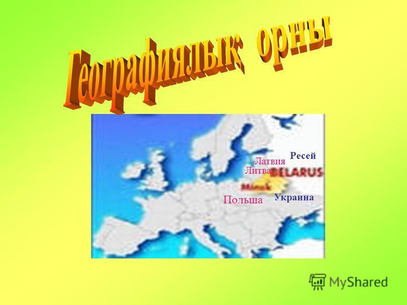 Польша Литва Латвия Ресей Украина