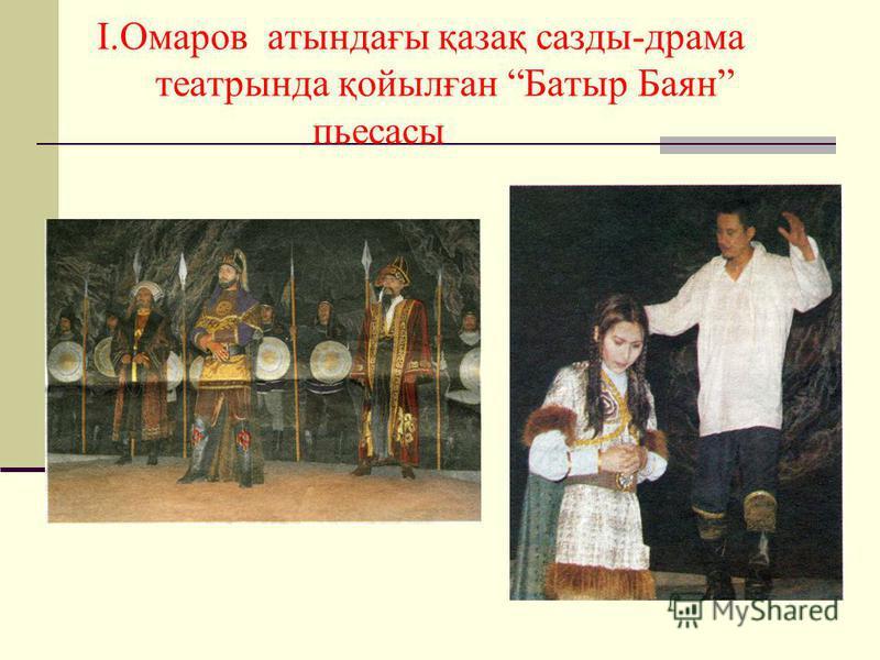 І.Омаров атындағы қазақ сазды-драма театрында қойылған Батыр Баян пьесасы