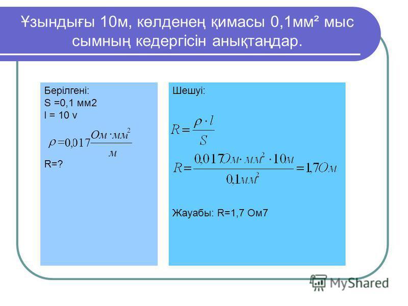 Берілгені: S =0,1 мм2 l = 10 v R=? м ммОм 2 017,0 Ұзындығы 10м, көлденең қимасы 0,1мм² мыс сымның кедергісін анықтаңдар. Шешуі: Жауабы: R=1,7 Ом7