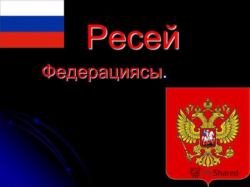 Ресей Федерациясы.