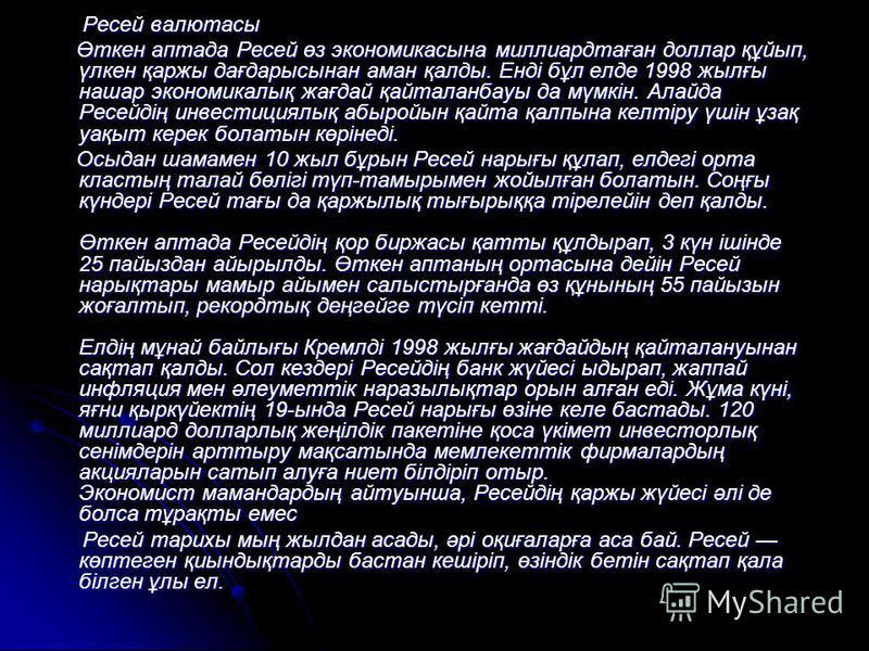 Ресей валютасы Ресей валютасы Өткен аптада Ресей өз экономикасына миллиардтаған доллар құйып, үлкен қаржы дағдарысынан аман қалды. Енді бұл елде 1998 жылғы нашар экономикалық жағдай қайталанбауы да мүмкін. Алайда Ресейдің инвестициялық абыройын қайта