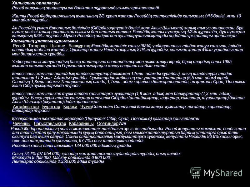 Халықтың орналасуы Халықтың орналасуы Ресей халқының орналасуы екі бөліктен тұратындығымен ерекшеленеді. Жалпы Ресей Федерациясының аумағының 2/3 құрап жатқан Ресейдің солтүстігінде халықтың 1/15 бөлігі, яғни 10 млн.адам тұрады. Ал Ресейдің үлкен Евр