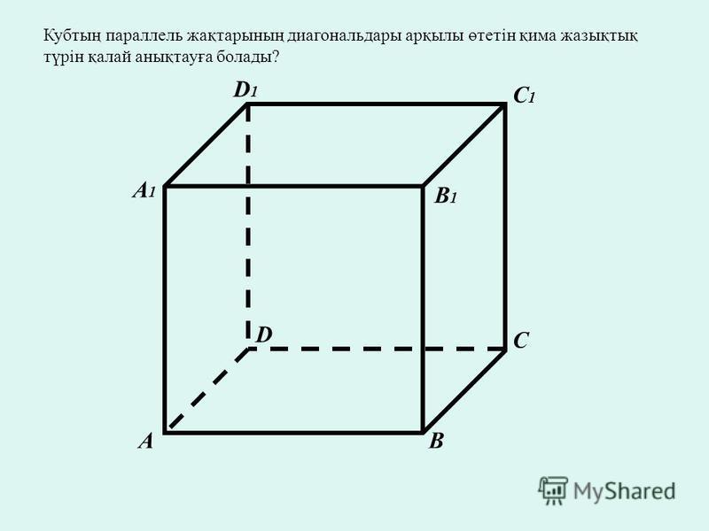A A1A1 B D1D1 B1B1 C C1C1 D Кубтың параллель жақтарының диагональдары арқылы өтетін қима жазықтық түрін қалай анықтауға болады?