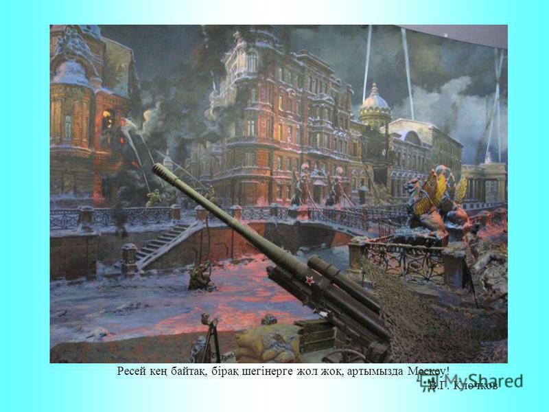 Ресей кең байтақ, бірақ шегінерге жол жоқ, артымызда Мәскеу! В.Г. Клочков