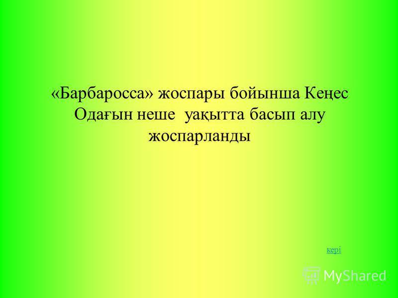 «Барбаросса» жоспары бойынша Кеңес Одағын неше уақытта басып алу жоспарланды кері