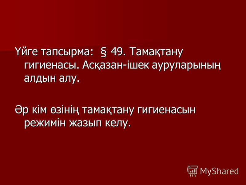 Үйге тапсырма: § 49. Тамақтану гигиенасы. Асқазан-ішек ауруларының алдын алу. Әр кім өзінің тамақтану гигиенасын режимін жазып келу.