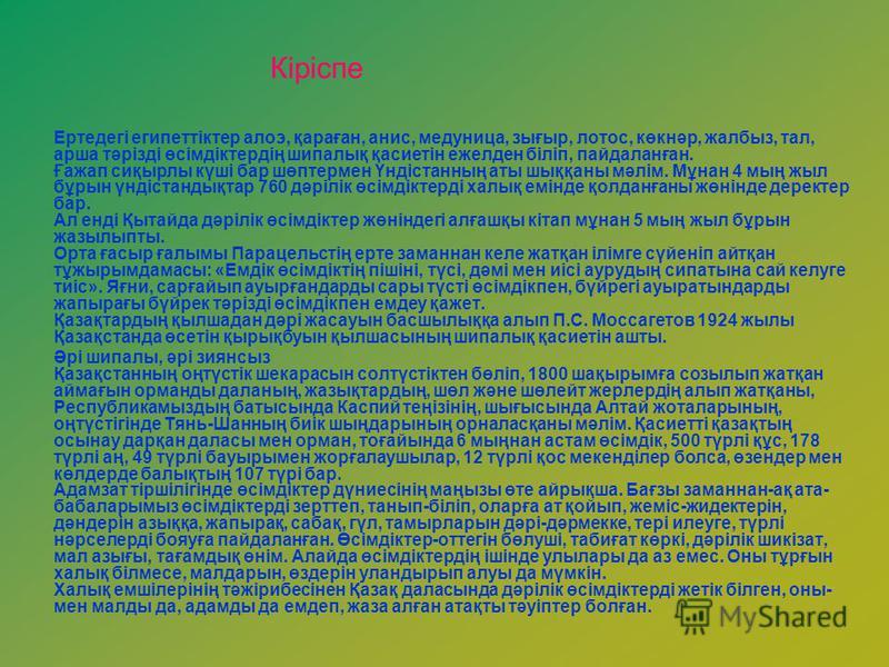 Ертедегі египеттіктер алоэ, қараған, анис, медуница, зығыр, лотос, көкнәр, жалбыз, тал, арша тәрізді өсімдіктердің шипалық қасиетін ежелден біліп, пайдаланған. Ғажап сиқырлы күші бар шөптермен Үндістанның аты шыққаны мәлім. Мұнан 4 мың жыл бұрын үнді