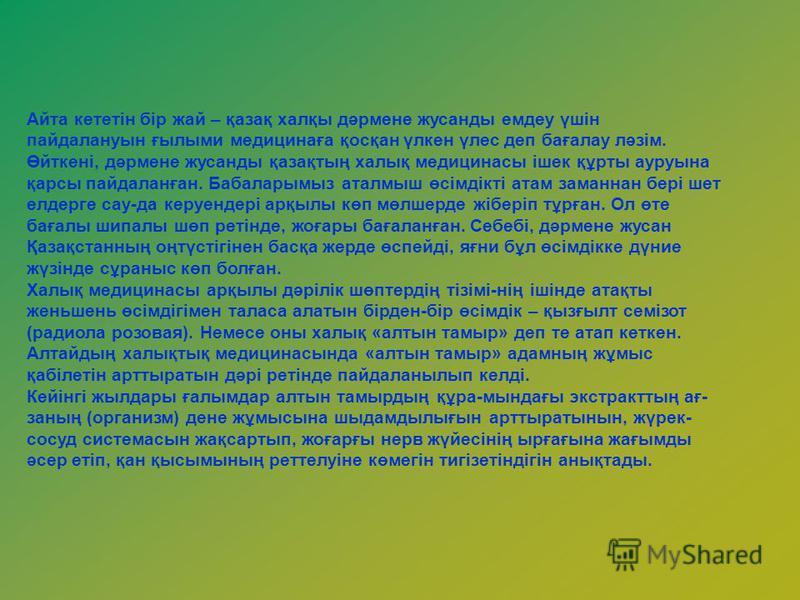Айта кететін бір жай – қазақ халқы дәрмене жусанды емдеу үшін пайдалануын ғылыми медицинаға қосқан үлкен үлес деп бағалау ләзім. Өйткені, дәрмене жусанды қазақтың халық медицинасы ішек құрты ауруына қарсы пайдаланған. Бабаларымыз аталмыш өсімдікті ат