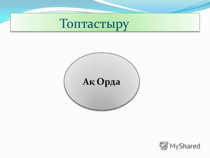 Топтастыру А қ Орда