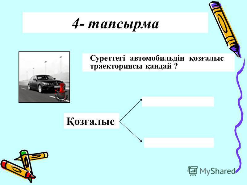 4- тапсырма Суреттегі автомобильдің қозғалыс траекториясы қандай ? Қозғалыс
