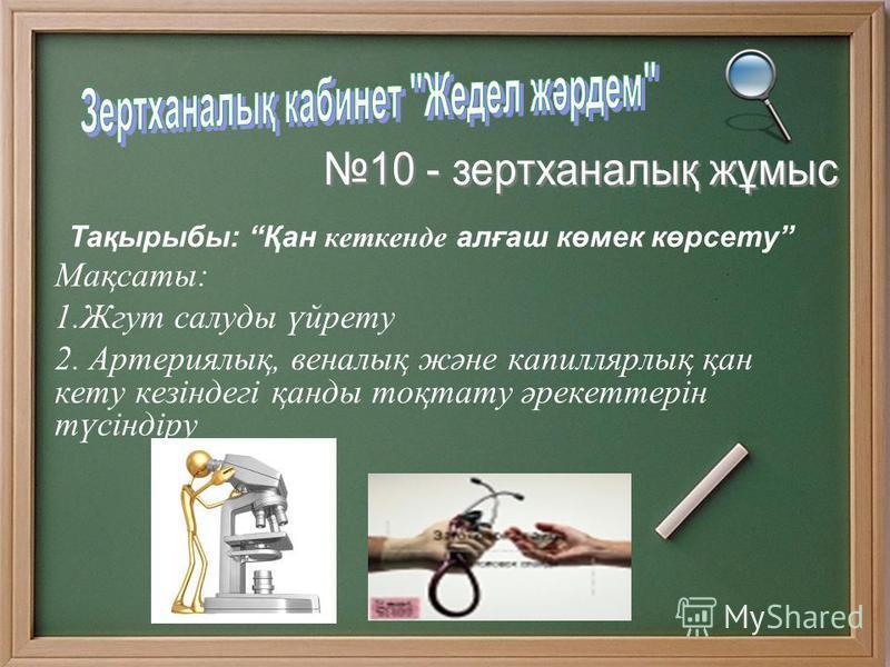 Тақырыбы: Қан кеткенде алғаш көмек көрсету Мақсаты: 1.Жгут салуды үйрету 2. Артериялық, веналық және капиллярлық қан кету кезіндегі қанды тоқтату әрекеттерін түсіндіру