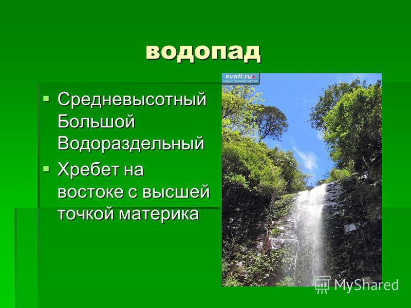 водопад Средневысотный Большой Водораздельный Средневысотный Большой Водораздельный Хребет на востоке с высшей точкой материка Хребет на востоке с высшей точкой материка