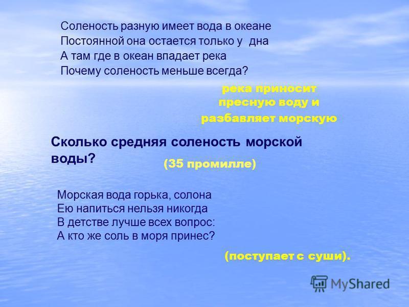 Соленость разную имеет вода в океане Постоянной она остается только у дна А там где в океан впадает река Почему соленость меньше всегда? Сколько средняя соленость морской воды? река приносит пресную воду и разбавляет морскую Морская вода горька, соло