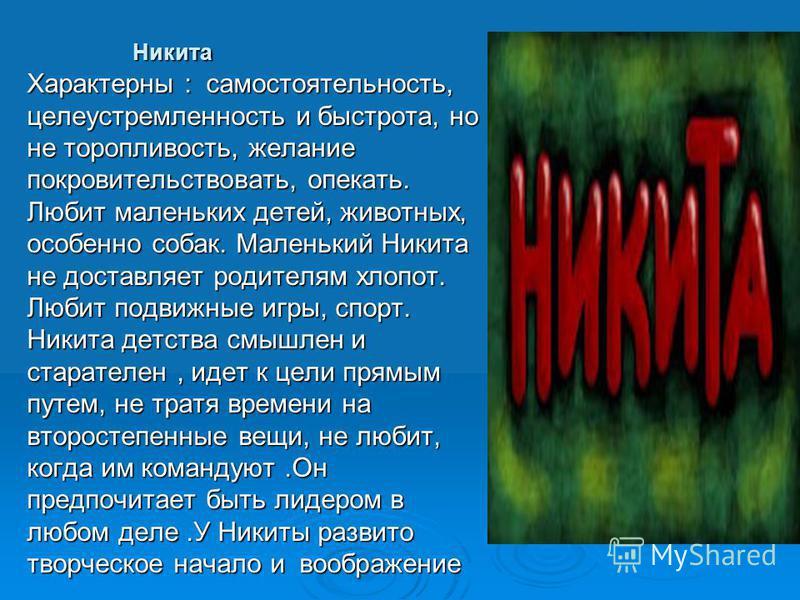 Александр Героизм, упорство в достижении своей цели, независимость, хотя Александр стремится обрести «пристанище, заботу, покой и опору в сильном партнере, матери или жене. Он честен, даже благороден, почти всегда веселый и душевный человек.