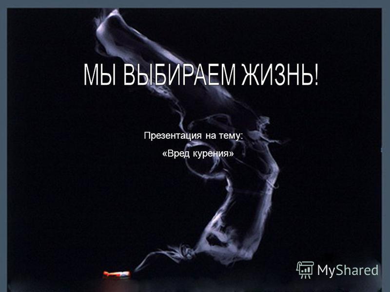 Презентация на тему: «Вред курения»