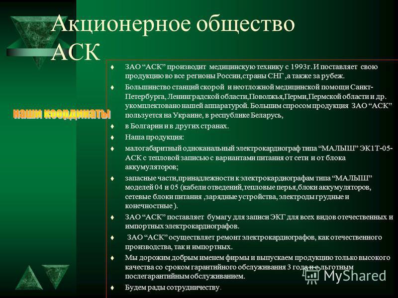 Акционерное общество АСК t ЗАО АСК производит медицинскую технику с 1993 г. И поставляет свою продукцию во все регионы России,страны СНГ,а также за рубеж. t Большинство станций скорой и неотложной медицинской помощи Санкт- Петербурга, Ленинградской о