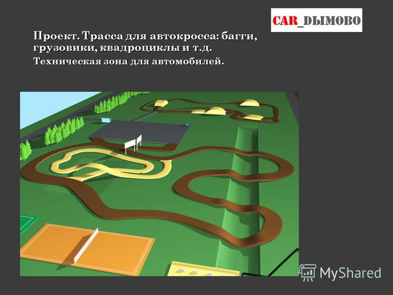 Проект. Трасса для автокросса: багги, грузовики, квадроциклы и т.д. Техническая зона для автомобилей.